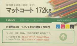 フルカラー 名刺台紙