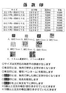 落款印価格表