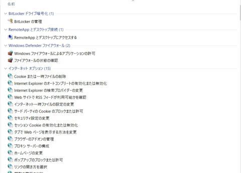 神コントロールパネル_2021-09-23